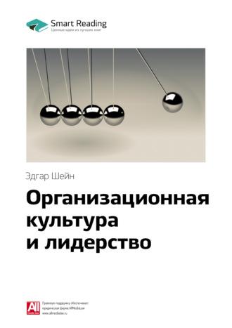 Smart Reading , Краткое содержание книги: Организационная культура и лидерство. Эдгар Шейн