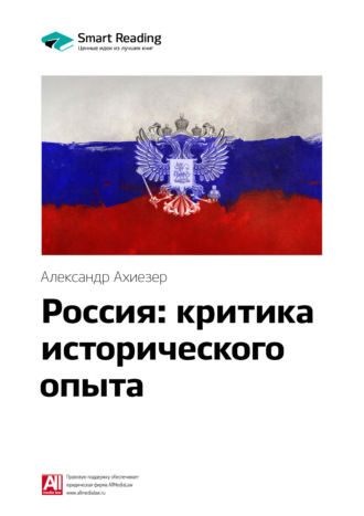 Smart Reading , Краткое содержание книги: Россия: критика исторического опыта. Александр Ахиезер