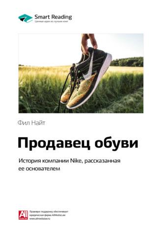 Smart Reading , Краткое содержание книги: Продавец обуви. История компании Nike, рассказанная ее основателем. Фил Найт