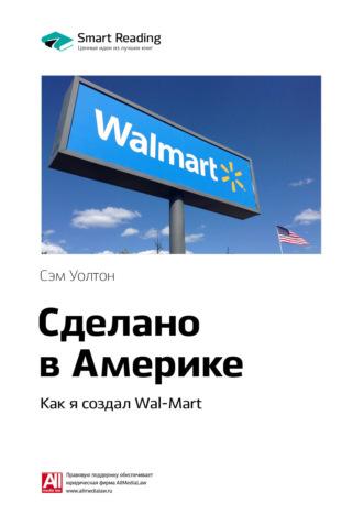 Smart Reading , Краткое содержание книги: Сделано в Америке. Как я создал Wal-Mart. Сэм Уолтон