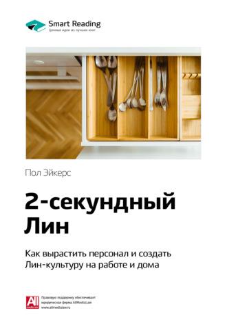 Smart Reading , Краткое содержание книги: Двухсекундный ЛИН: как вырастить персонал и создать ЛИН-культуру на работе и дома. Пол Эйкерс