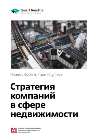 Smart Reading , Краткое содержание книги: Стратегия компаний в сфере недвижимости. Чарльз Хьюлет, Гади Кауфман