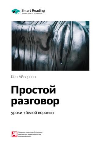 Smart Reading , Краткое содержание книги: Простой разговор: уроки «белой вороны». Кен Айверсон