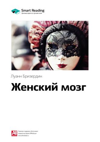 Smart Reading , Краткое содержание книги: Женский мозг. Луанн Бризердин