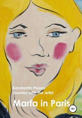 Константин Прусов, Константин Прусов, Marfa in Paris. Journey with the artist Konstantin Prusov