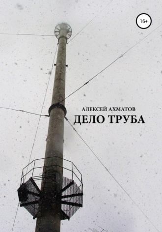 Алексей Ахматов, Дело труба