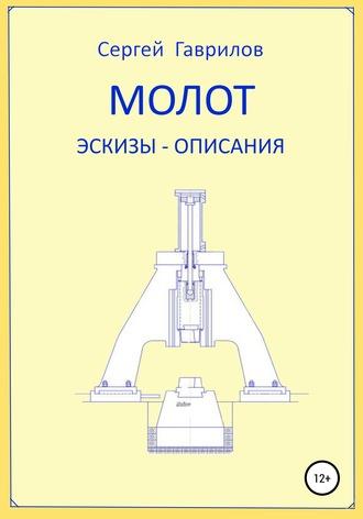 Сергей Гаврилов, Молот. Эскизы-описания