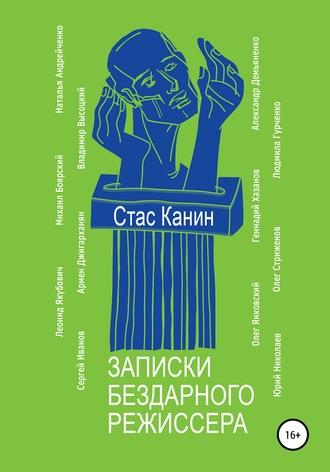Стас Канин, Записки бездарного режиссера