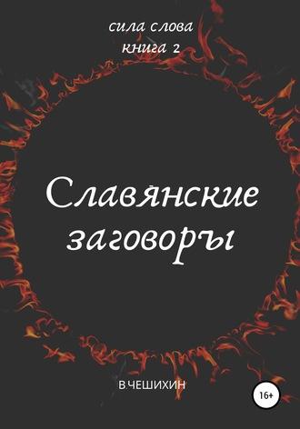 Василий Чешихин, Славянские заговоры. Книга вторая
