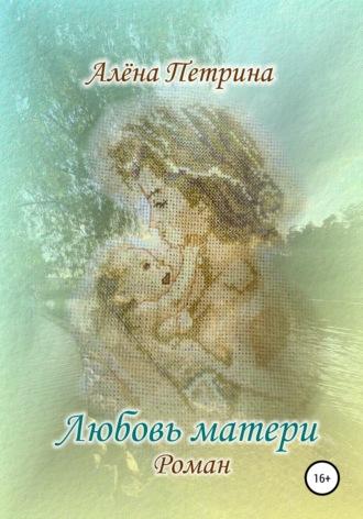 Алёна Петрина, Любовь матери