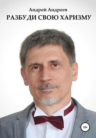 Андрей Андреев, Разбуди свою харизму