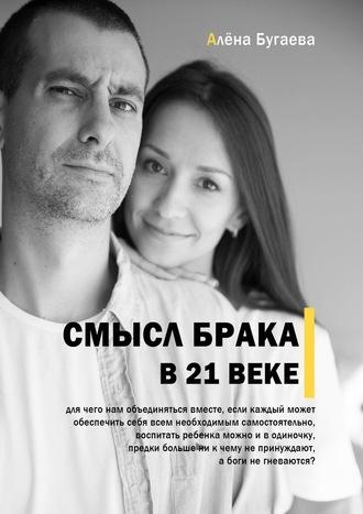 Алёна Бугаева, Смысл брака в21-мвеке