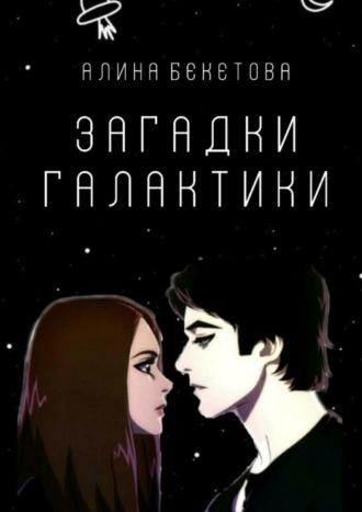 Алина Бекетова, Загадки галактики