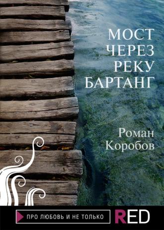 Роман Коробов, Мост через реку Бартанг. Художественная повесть