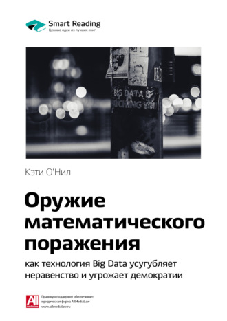 Smart Reading , Краткое содержание книги: Оружие математического поражения: как технология Big Data усугубляет неравенство и угрожает демократии. Кэти О'Нил