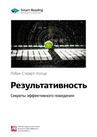Smart Reading , Краткое содержание книги: Результативность. Секреты эффективного поведения. Робин Стюарт-Котце