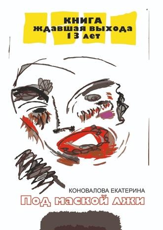 Екатерина Коновалова, Под маскойлжи