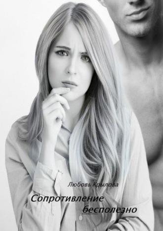 Любовь Крылова, Сопротивление бесполезно