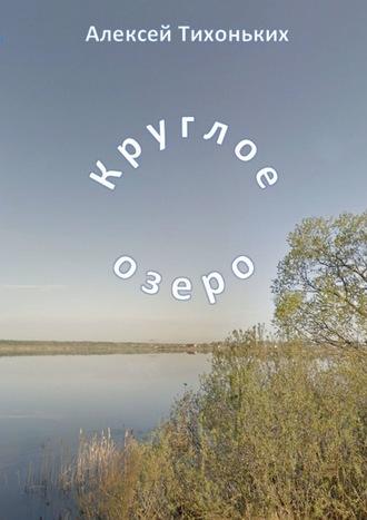 Алексей Тихоньких, Круглое озеро. Я был советским спортсменом