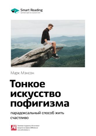 Smart Reading , Краткое содержание книги: Тонкое искусство пофигизма: парадоксальный способ жить счастливо. Марк Мэнсон