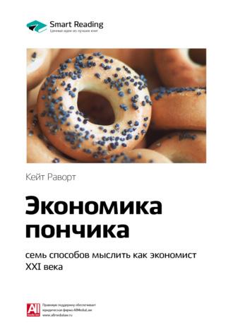 Smart Reading , Краткое содержание книги: Экономика пончика: семь способов мыслить как экономист XXI века. Кейт Раворт