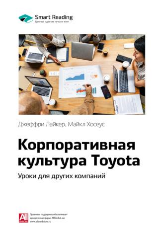 Smart Reading , Краткое содержание книги: Корпоративная культура Toyota. Уроки для других компаний. Джеффри Лайкер, Майкл Хосеус