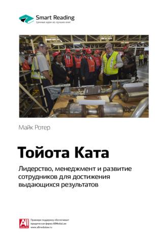 Smart Reading , Краткое содержание книги: Тойота Ката. Лидерство, менеджмент и развитие сотрудников для достижения выдающихся результатов. Майк Ротер