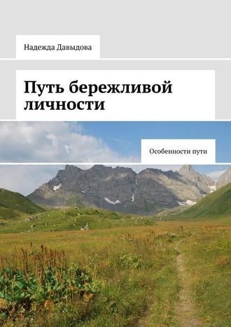 Надежда Давыдова, Путь бережливой личности. Особенностипути