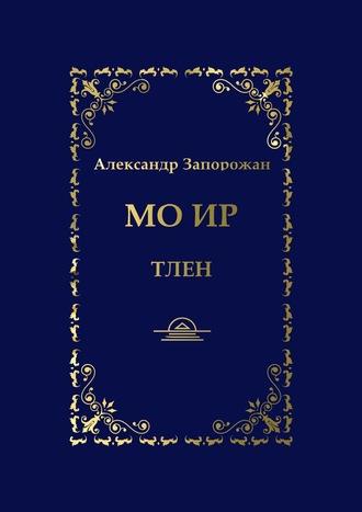 Александр Запорожан, МоИр. Тлен