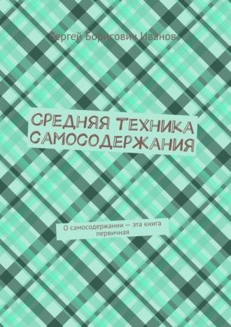 Сергей Иванов, Средняя техника самосодержания. Книга среднего уровня, мечтание с ситуацией