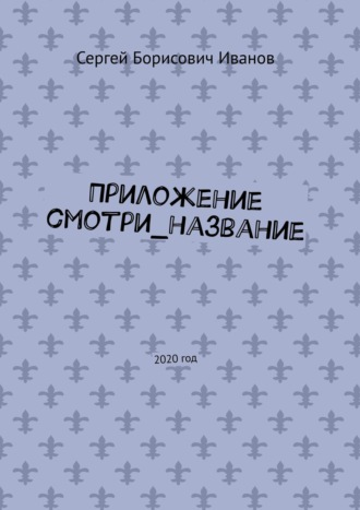 Сергей Иванов, Приложение смотри_название