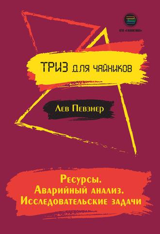 Лев Певзнер, Ресурсы. Аварийный анализ. Исследовательские задачи