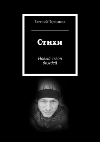 Евгений Чернышов, Стихи. Новый сезон дождей