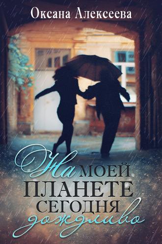 Оксана Алексеева, На моей планете сегодня дождливо