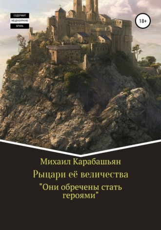 Михаил Карабашьян, Рыцари её величества