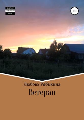 Любовь Рябикина, Ветеран