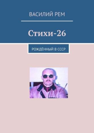 Василий Рем, Стихи-26. Рождённый вСССР