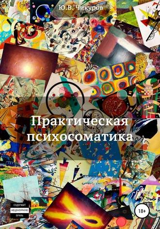 Юрий Чикуров, Практическая психосоматика