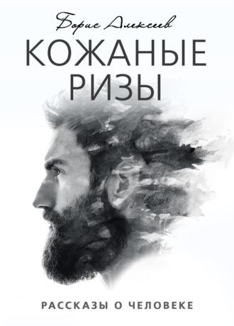 Борис Алексеев, Кожаные ризы