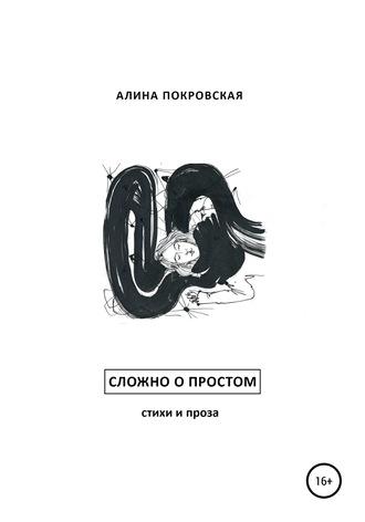 Алина Покровская, Сложно о простом. Стихи и проза