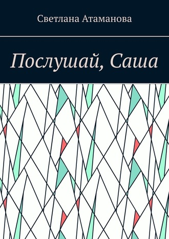 Светлана Атаманова, Послушай,Саша