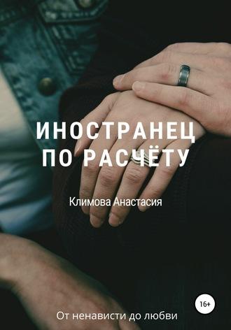 Анастасия Климова, Иностранец по расчёту