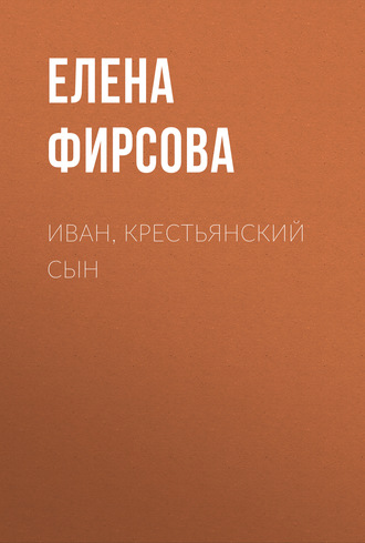 Елена Фирсова, Иван, крестьянский сын