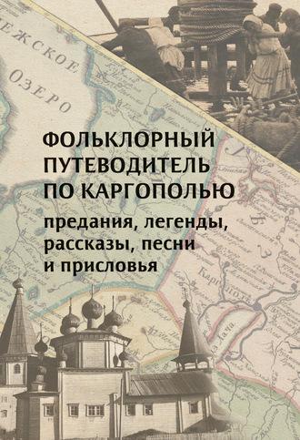 Никита Петров, Михаил Алексеевский+, Фольклорный путеводитель по Каргополью
