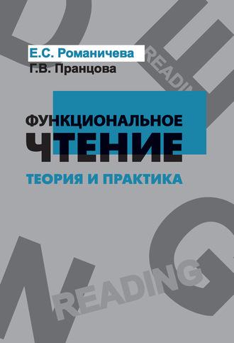 Елена Романичева, Галина Пранцова, Функциональное чтение. Теория и практика
