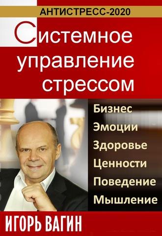 Игорь Вагин, Антистресс-2020. Системное управление стрессом. Бизнес, эмоции, здоровье, ценности, поведение, мышление