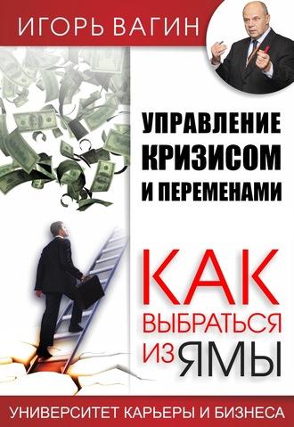 Игорь Вагин, Управление кризисом и переменами. Как выбраться из ямы