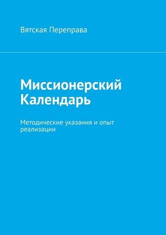 Андрей Лебедев, Миссионерский календарь. Методические указания и опыт реализации