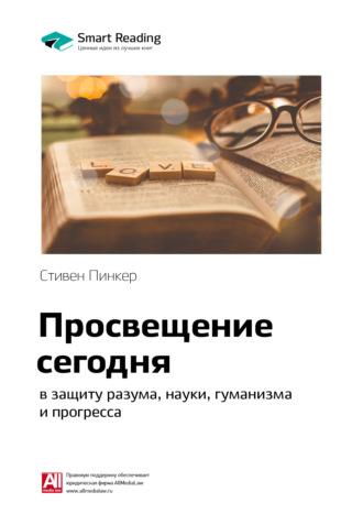 Smart Reading , Краткое содержание книги: Просвещение сегодня: взащиту разума, науки, гуманизма и прогресса. Стивен Пинкер