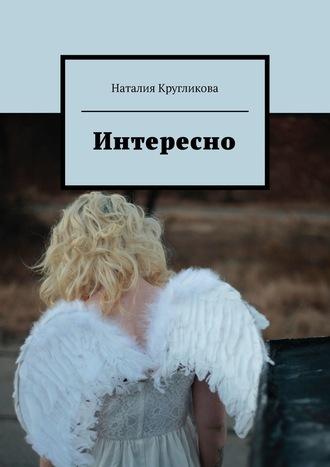 Наталия Кругликова, Интересно